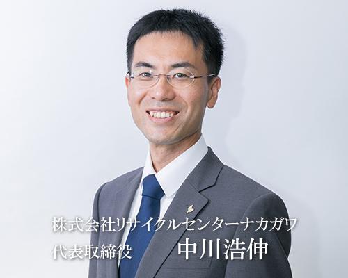代表取締役社長 中川浩伸
